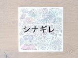 「森の王国 塗り絵BOOK」  福田利之