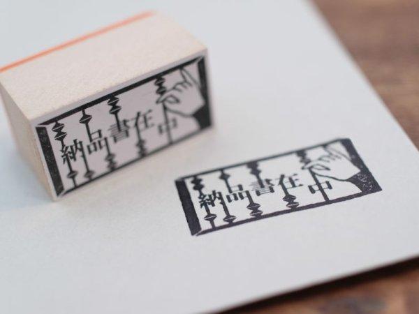 画像1: 36×羅久井ハナ 「納品書在中」ハンコ