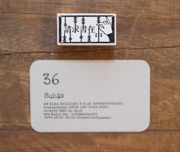画像2: 36×羅久井ハナ 「請求書在中」ハンコ