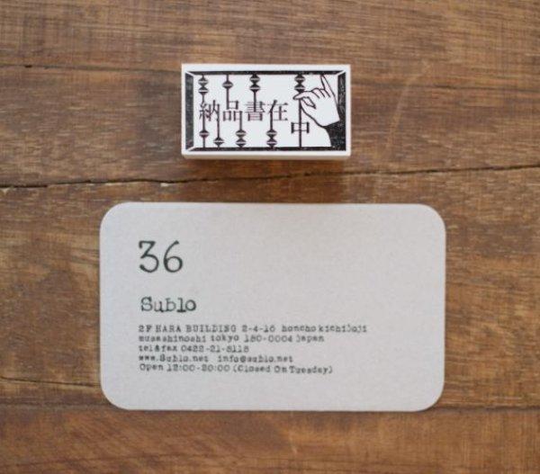 画像2: 36×羅久井ハナ 「納品書在中」ハンコ