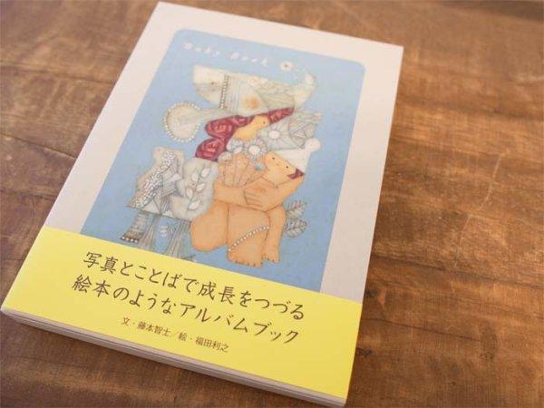 画像1: Baby book (ベイビーブック)