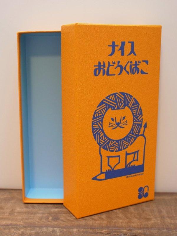 画像3: 36×福田利之 ナイスおどうぐばこ