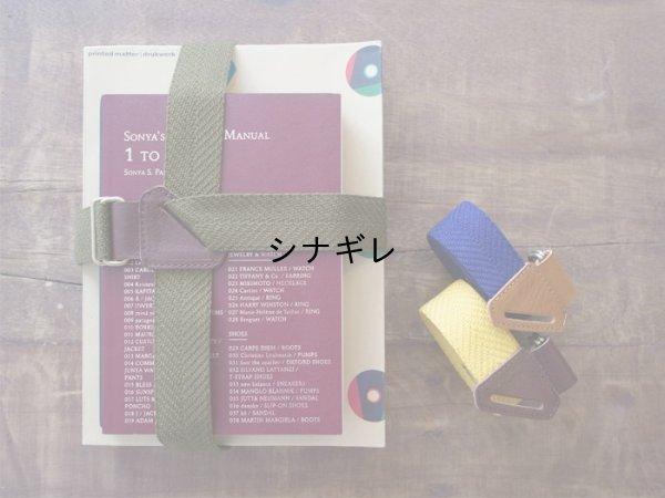 画像1: 36×safuji ブックバンド