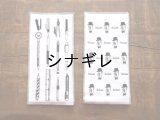 36オリジナル 文具柄 タオル(ペットボトルケース)