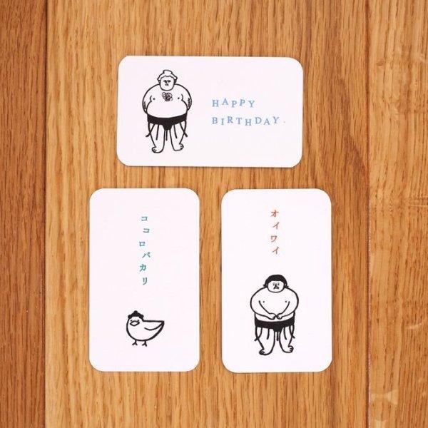 画像1: おはぎやまメッセージカード HAPPY BIRTHDAY / ココロバカリ / オイワイ