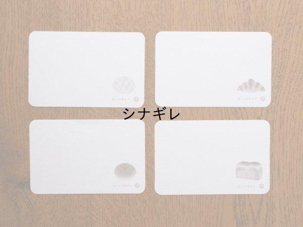 画像2: パンのメッセージカード