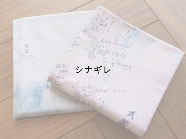 画像1: 伊能図 ハンカチ
