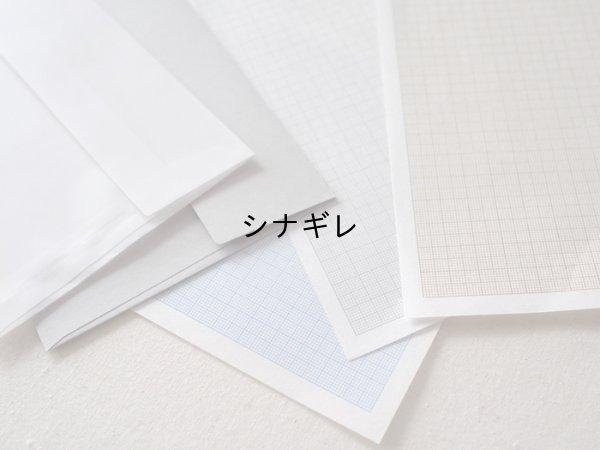 画像1: グラフ用紙  レターセット
