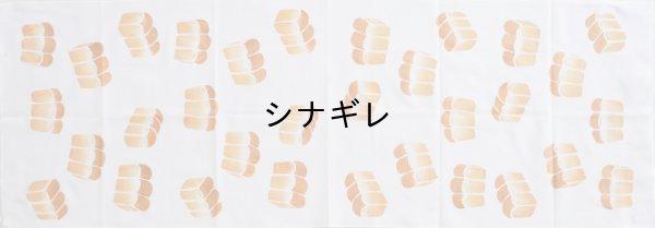 画像2: アケモドロ 手ぬぐい 山食