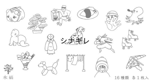 画像3: 16図柄 ペーパーバッグ オトレン 「大人のイラスト練習帳」シリーズ