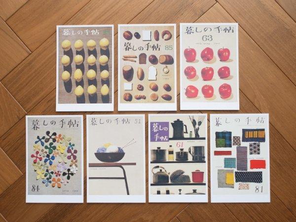 画像1: 暮らしの手帖  花森安治の表紙画ポストカード