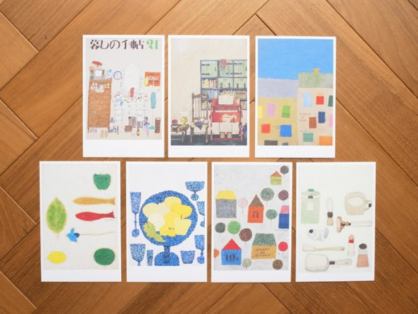 画像2: 暮らしの手帖  花森安治の表紙画ポストカード