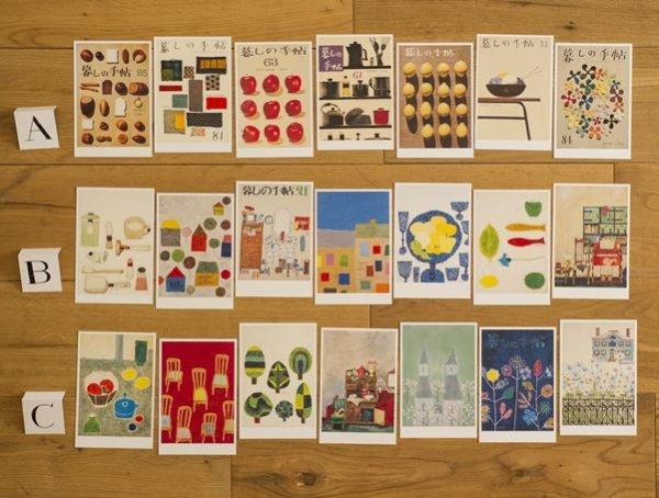 画像5: 暮らしの手帖  花森安治の表紙画ポストカード