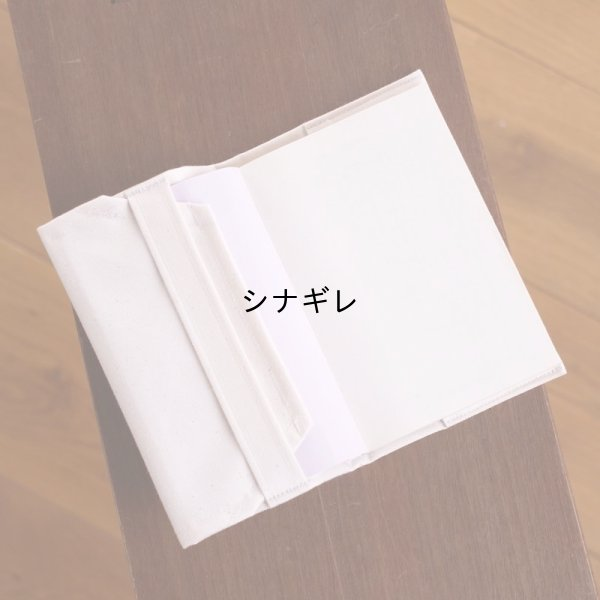画像4: おはぎやまブックカバー きをつけ