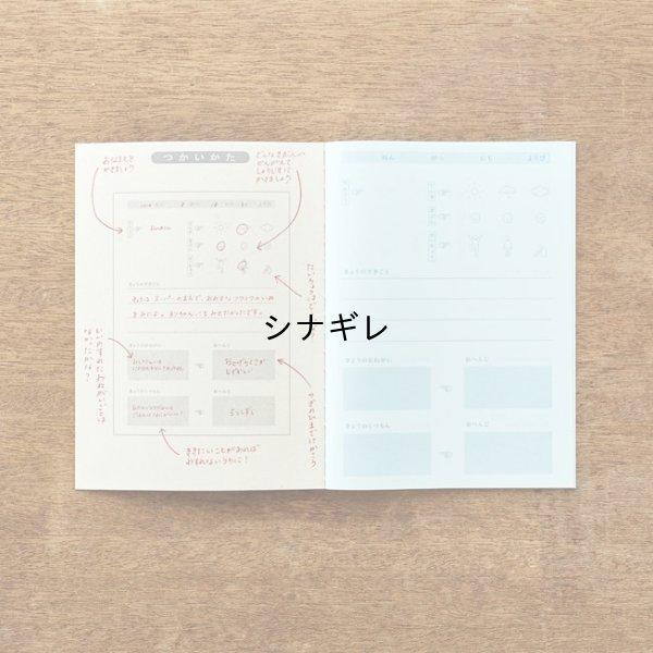 画像3: 親の心子知らず子の心親知らず 交換日記