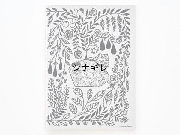画像2: 福田利之×水縞 石の上にも三年 日記