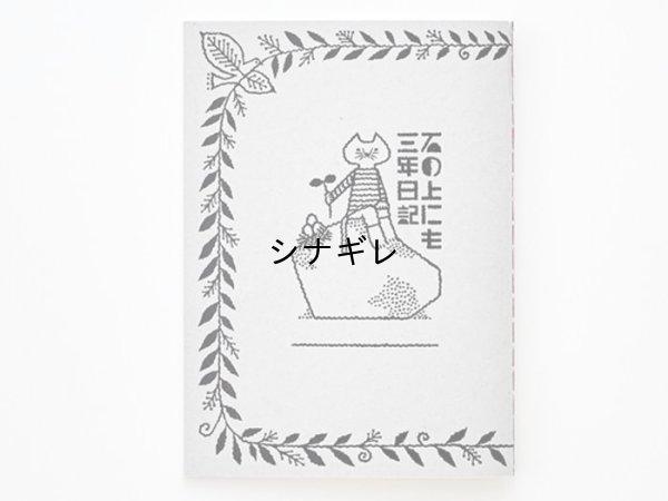 画像1: 福田利之×水縞 石の上にも三年 日記
