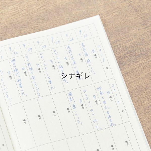 画像3: 福田利之×水縞 石の上にも三年 日記
