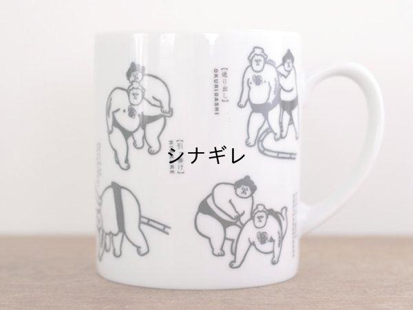 画像1: おはぎやまマグカップ 決まり手