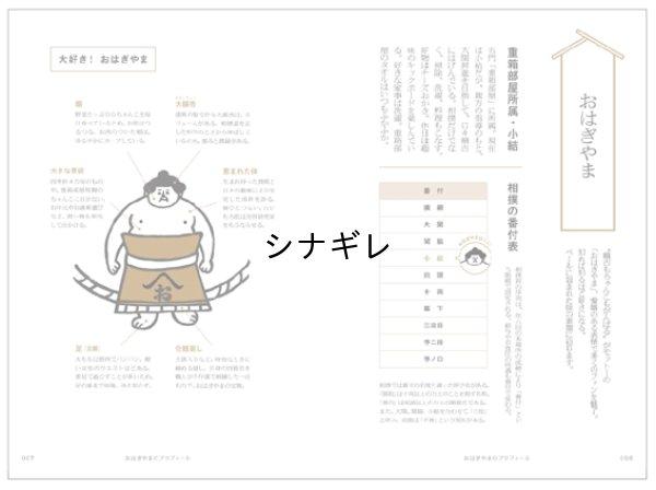 画像2: おはぎやまと学ぶ 日本のしきたり