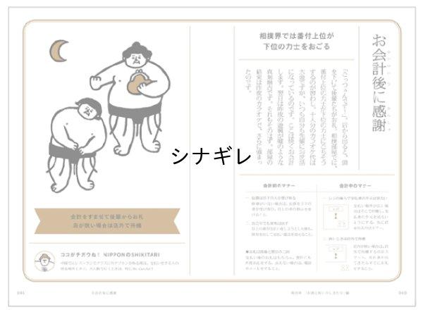 画像3: おはぎやまと学ぶ 日本のしきたり