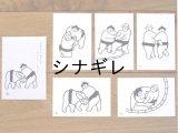 おはぎやまポストカードセット 決まり手 A / B