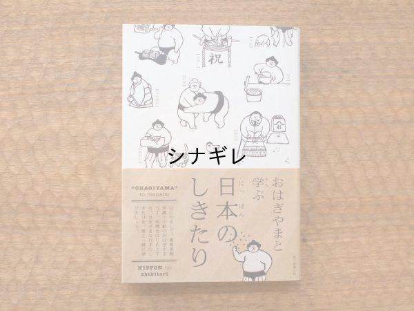 画像1: おはぎやまと学ぶ 日本のしきたり