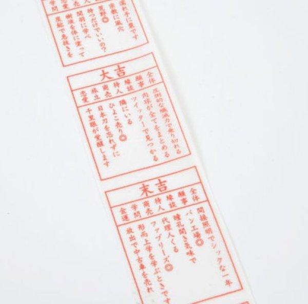画像5: おみくじ  マスキングテープ
