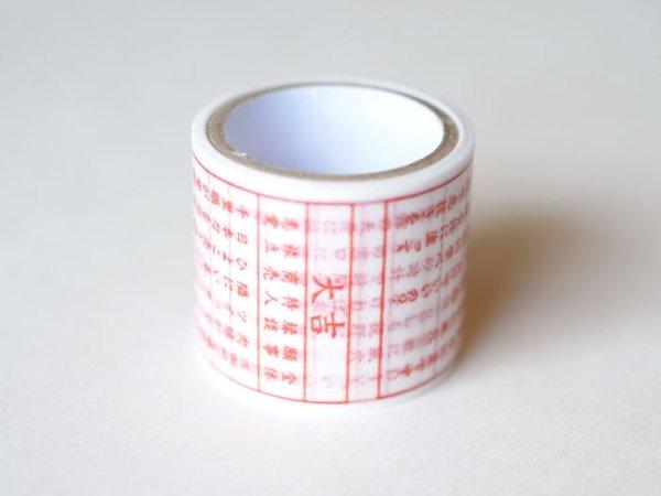 画像2: おみくじ  マスキングテープ