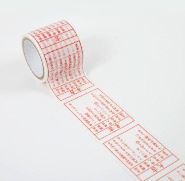 画像4: おみくじ  マスキングテープ