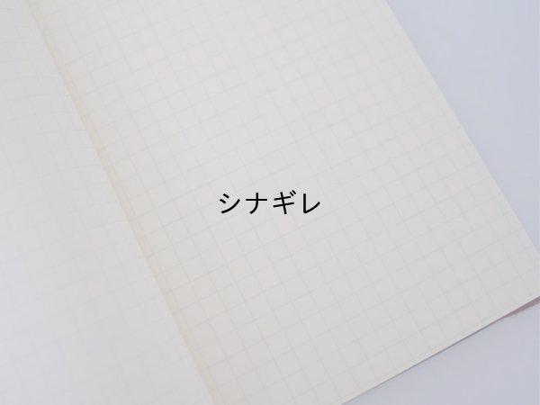 画像2: LIFE クロス手帳  方眼