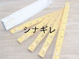 折れ尺  (Wooden Swedish Folding Ruler)