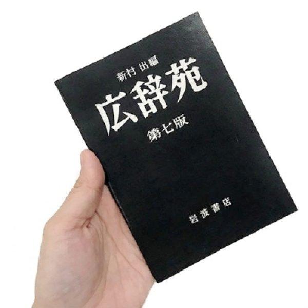 画像4: 広辞苑 第七版 ミニノート
