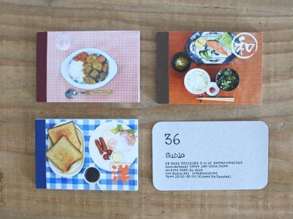画像1: 朝食・カレーメモ
