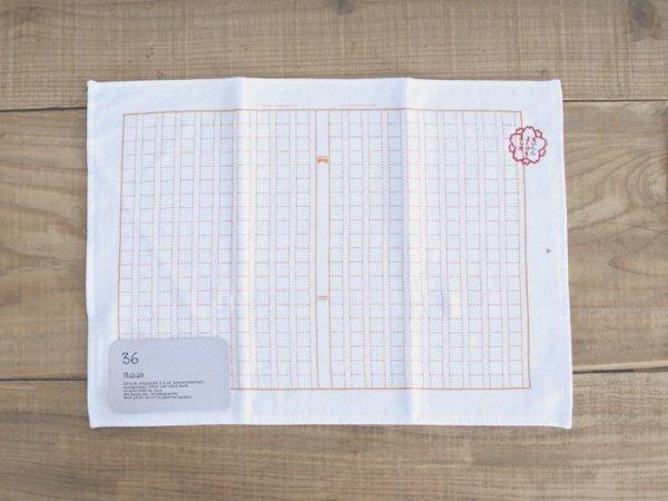 画像5: 原稿用紙のタオル