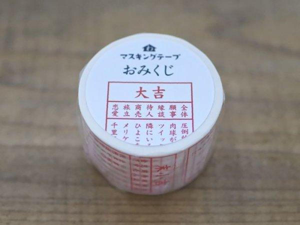 画像1: おみくじ  マスキングテープ