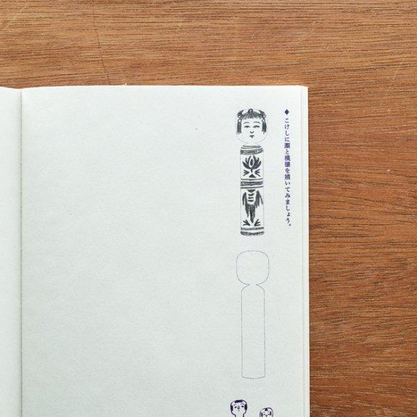 画像2: 水縞 大人の才能発掘ノート