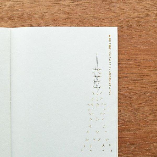 画像2: 水縞 大人のひまつぶしノート