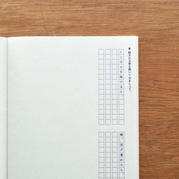 画像3: 水縞 大人の才能発掘ノート