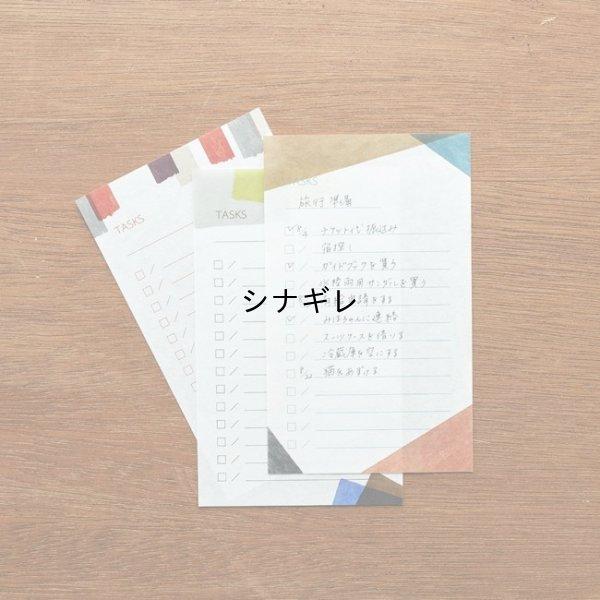 画像2: 水縞  やることポスターメモ TO DO
