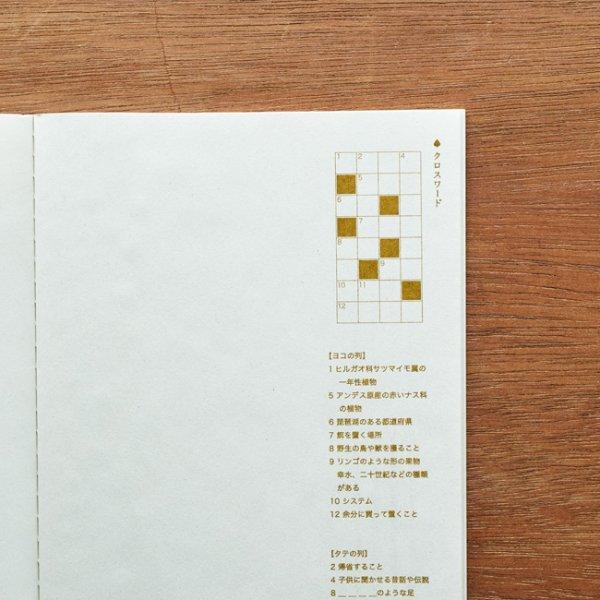 画像3: 水縞 大人のひまつぶしノート