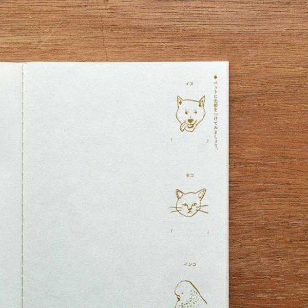 画像4: 水縞 大人のひまつぶしノート