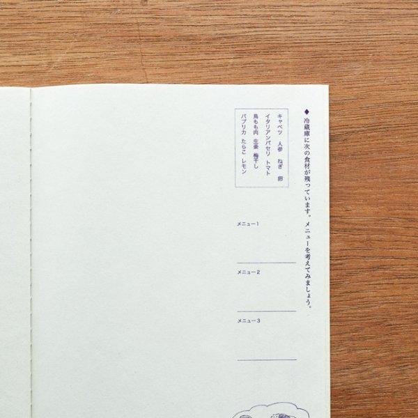 画像4: 水縞 大人の才能発掘ノート