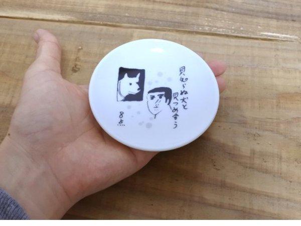 画像2: 36×堀道広 毎日点数占い柄 豆皿