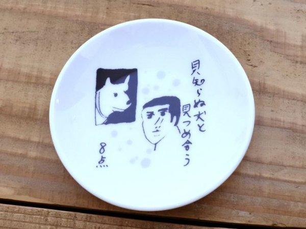 画像1: 36×堀道広 毎日点数占い柄 豆皿