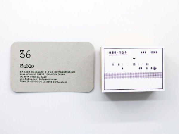 画像3: 水縞 駅員さんおしごとハンコ 乗車券
