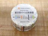 東京駅のりば誘導標   マスキングテープ