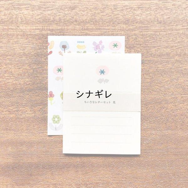 画像1: 水縞ちいさなレターセット 花