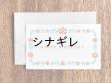 福田利之×水縞 メッセージカード ガーデン HAPPY BIRTHDAY
