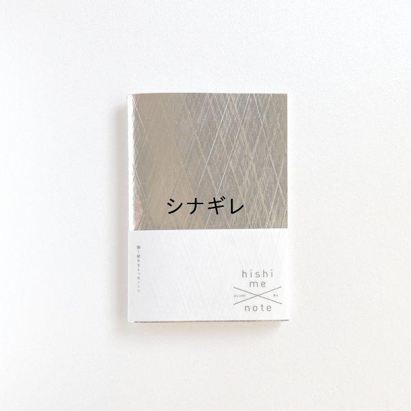 画像1: ヒシメノート アルミ B6